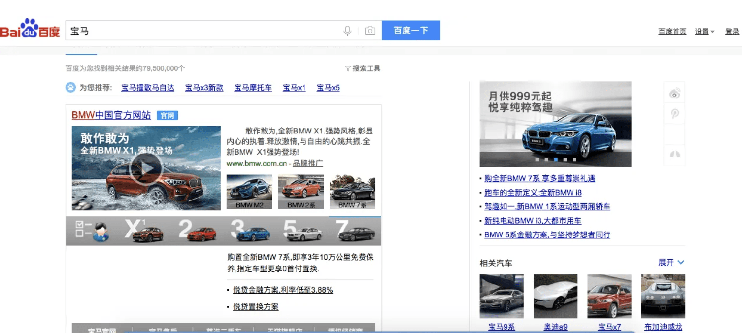 Baidu offers paid search, in-feed ads and display ads.